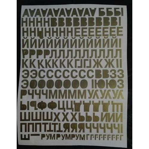Ф0102 Набор букв и цифр для больших табличек